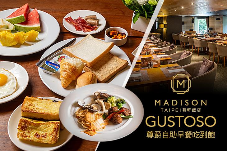 【台北】慕軒飯店-GUSTOSO義大利餐廳 #GOMAJI吃喝玩樂券#電子票券#美食餐飲
