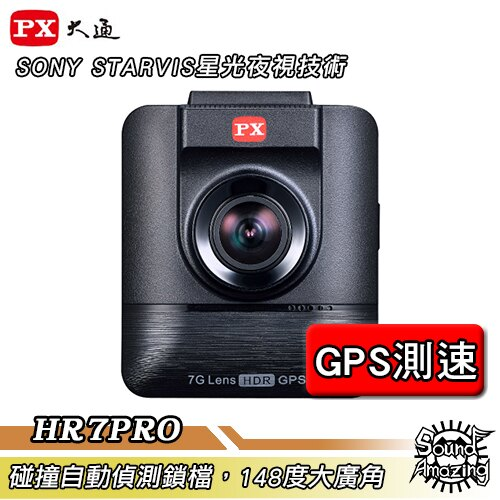 [領券折$100]PX大通 HR7PRO 夜視超高畫質GPS行車記錄器 GPS區間測速 自動偵測鎖檔【Sound Amazing】