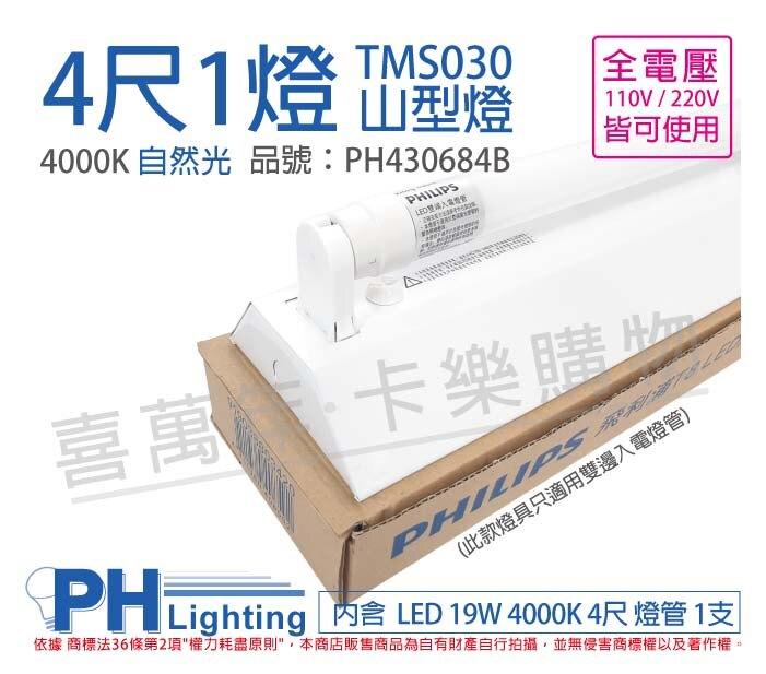 PHILIPS飛利浦 LED TMS030 T8 19W 4000K 自然光 4尺1燈 全電壓 山型燈 _ PH430684B