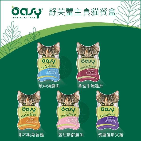 OASY愛食[舒芙蕾主食貓餐盒,5種口味,85g,荷蘭製](一箱18入)
