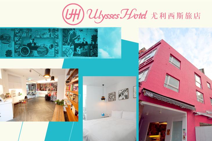 【台北】台北-尤利西斯旅店Ulysses Hotel #GOMAJI吃喝玩樂券#電子票券#商旅休憩