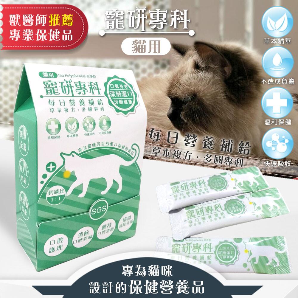 寵研專科 貓用深層潔口 30包入 鈣磷比1:1(天然薄荷能維持口腔清晰)