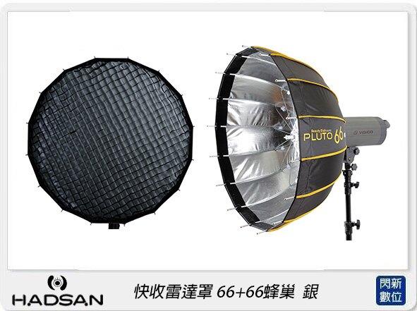 【滿3000現折300+點數10倍回饋】贈卡口轉接環~HADSAN PLUTO 快收雷達罩 66+快收雷達罩 66蜂巢 柔光罩 柔光箱(公司貨)
