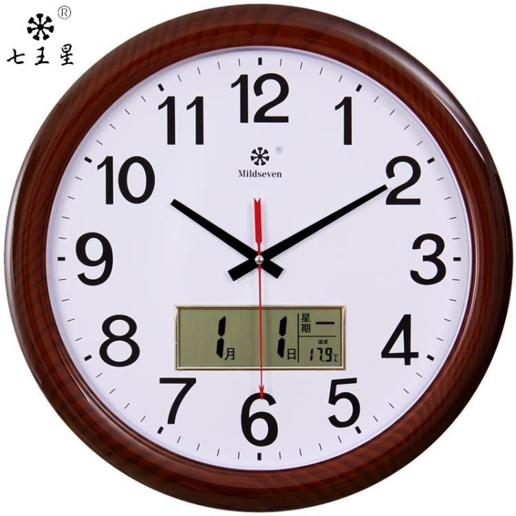 現貨 時鐘 家用大掛鐘客廳簡約現代時鐘靜音圓形個性時尚電子日歷鐘表石英鐘 【新年禮物】