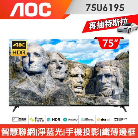 (含標準安裝)AOC 75型 4K HDR聯網液晶顯示器75U6195+視訊盒