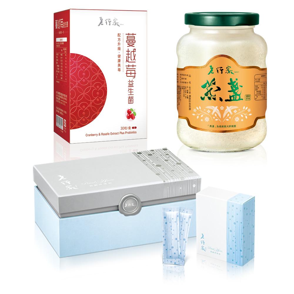 【老行家】三馨二益J組(濃醇燕盞+珍珠粉+蔓越莓益生菌30粒)