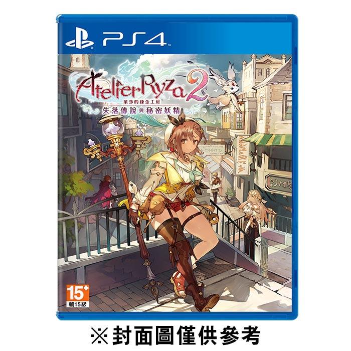 【PS4】萊莎的鍊金工房2~失落傳說與秘密妖精~《中文版》