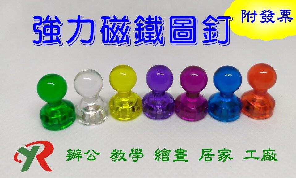 銣鐵硼 強力磁鐵 圖釘 辦公磁釘 直徑11mm