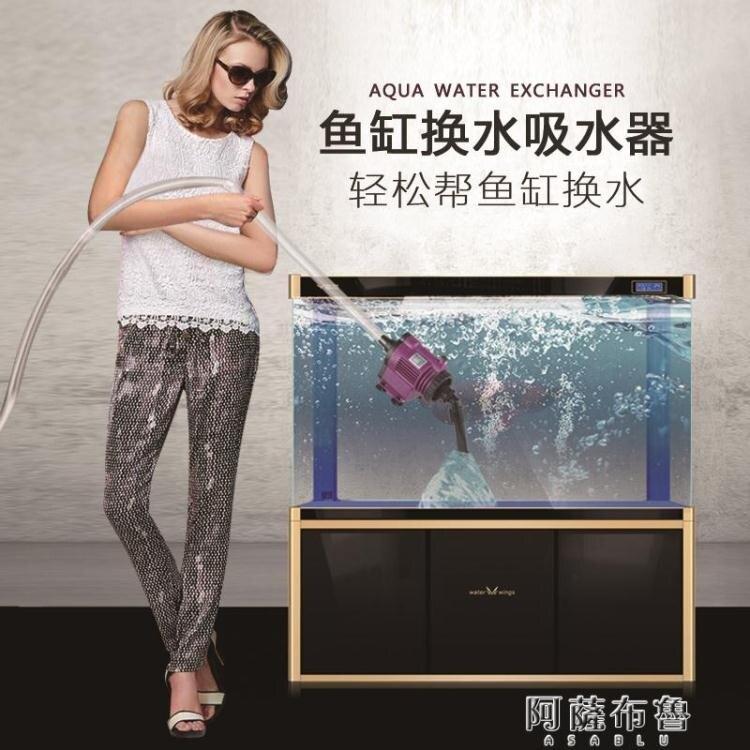 現貨 魚缸換水器 魚缸換水器自動電動水族箱吸便器吸水清理魚便洗沙吸魚糞器抽水泵 阿薩 【新年禮物】