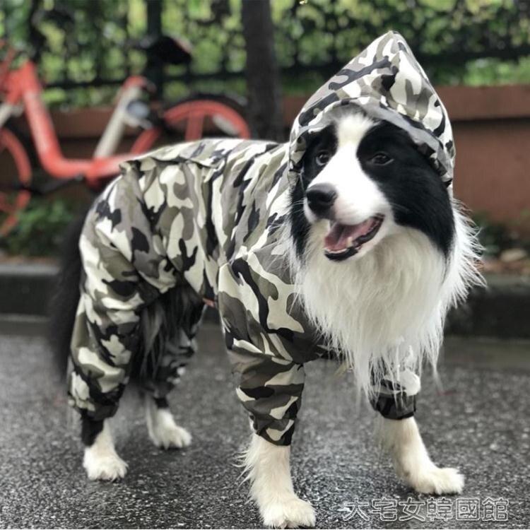 現貨 寵物雨衣狗狗雨衣邊牧四腳大狗衣服拉布拉多薩摩耶中型大型犬全包金毛防水 【新年禮物】