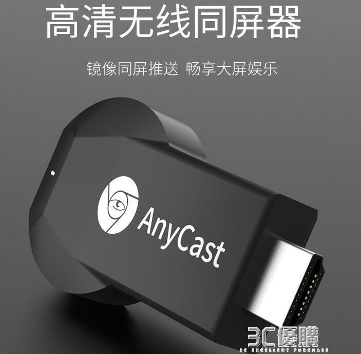 同屏器 無線同屏器蘋果4K手機連接電視機投屏器華為轉換車載同屏神器airplay【免運】