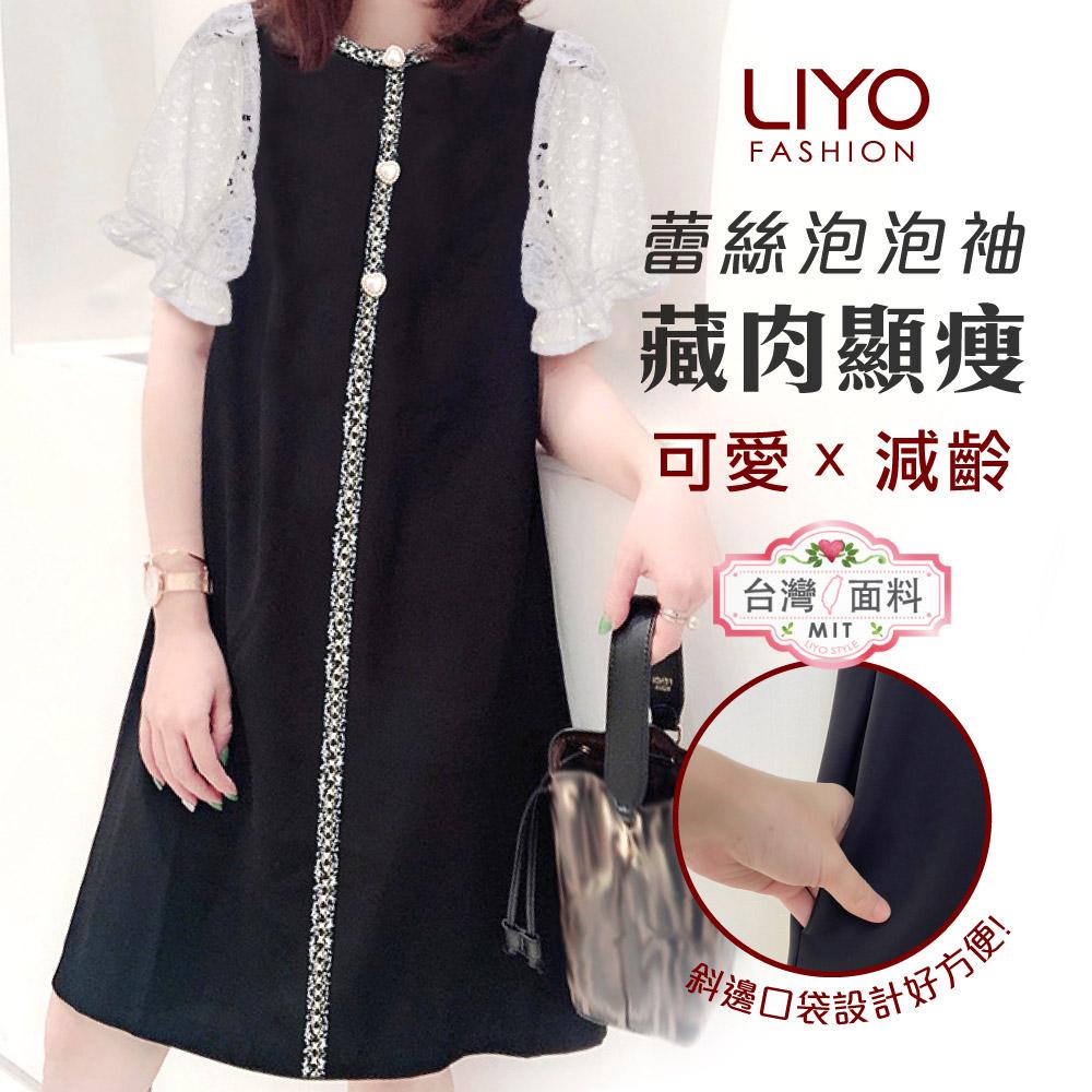 上衣-LIYO理優-小香風蕾絲泡泡袖洋裝-E016002