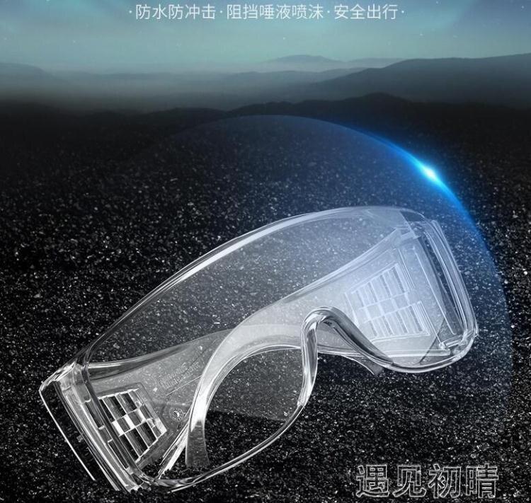現貨 透明護目防寒鏡防風防塵防霧眼罩透氣防飛濺兒童密封防護眼鏡網紅 【新年禮物】
