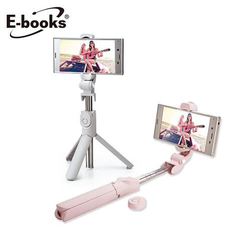 E-books 藍牙分離式遙控三腳架旅行自拍組N70