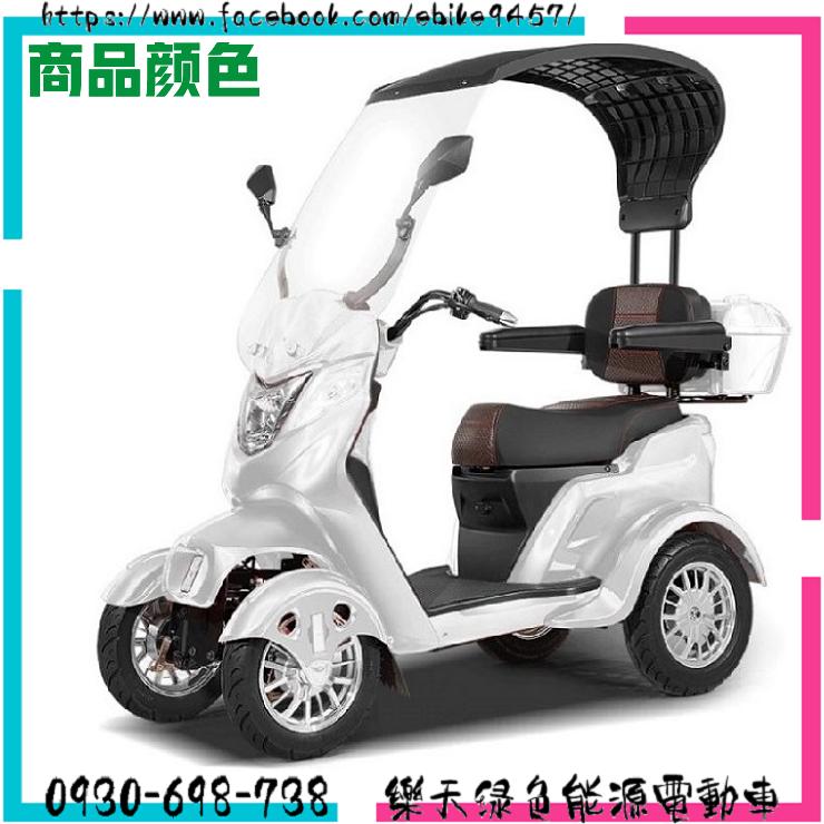 寶路 K5 四輪電動代步車