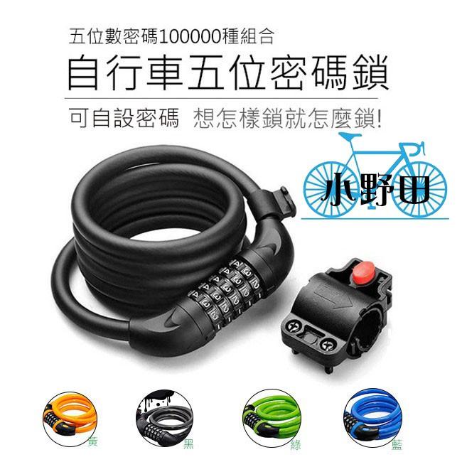 大 4色可選 5位數密碼鎖/可自設密碼 鋼索12mm*120cm 自行車密碼鎖 自行車鎖 腳踏車鎖 單車鎖