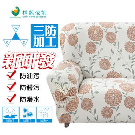 【格藍傢飾】花雅三防棉柔彈性沙發套-2人座(咖啡色)