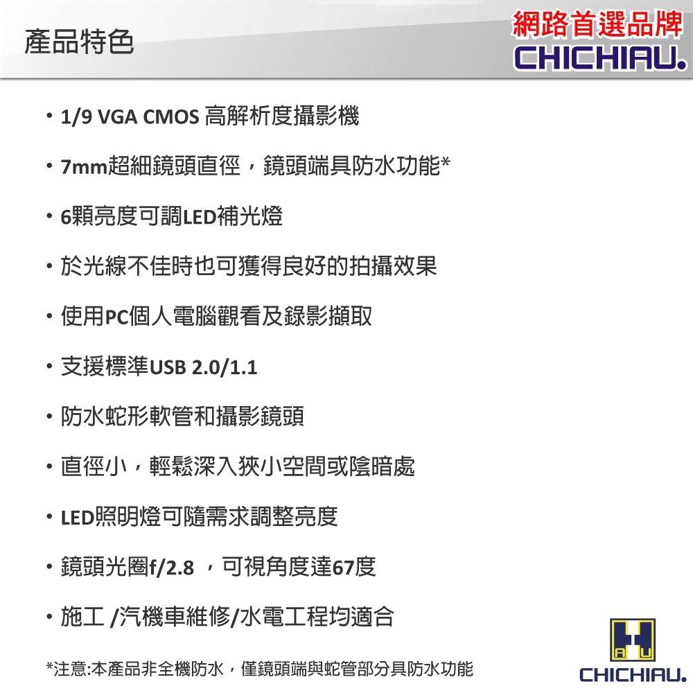 CHICHIAU-工程級5米USB細頭軟管型防水蛇管攝影機/USB連接電腦直接觀看