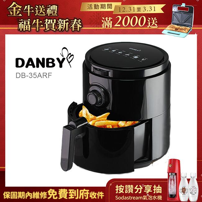 金牛送禮丹比danby 3.5l健康氣炸鍋db-35arf