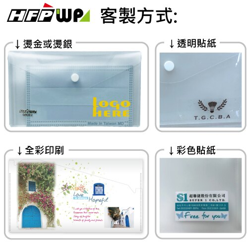 【客製化】1000個彩色印刷 HFPWP 單層紐扣口罩收納袋 防水無毒 台灣製 宣導品 禮贈品   G906-PR1000