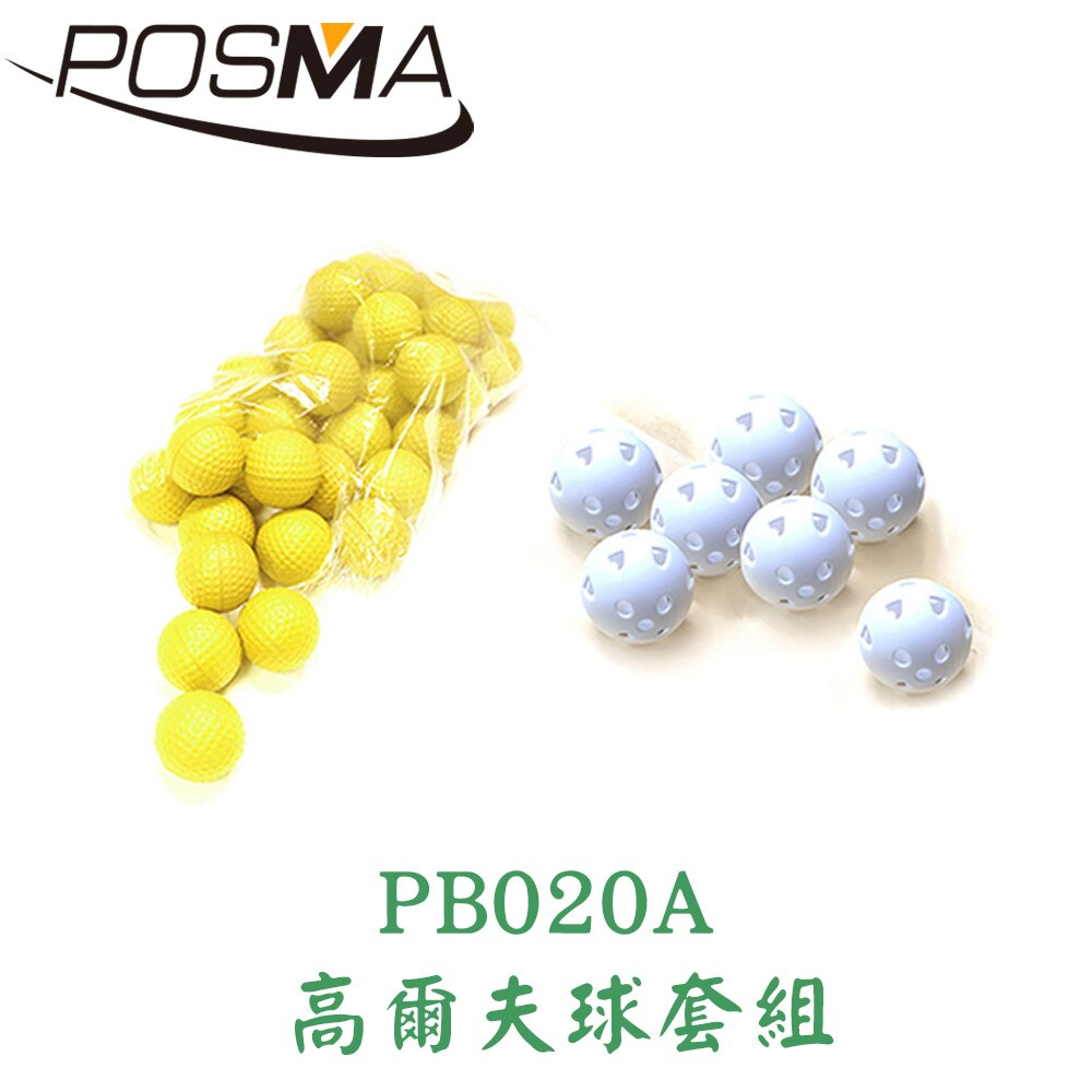 POSMA 高爾夫 室內練習球 (發泡球24顆 塑膠球12顆) PB020A