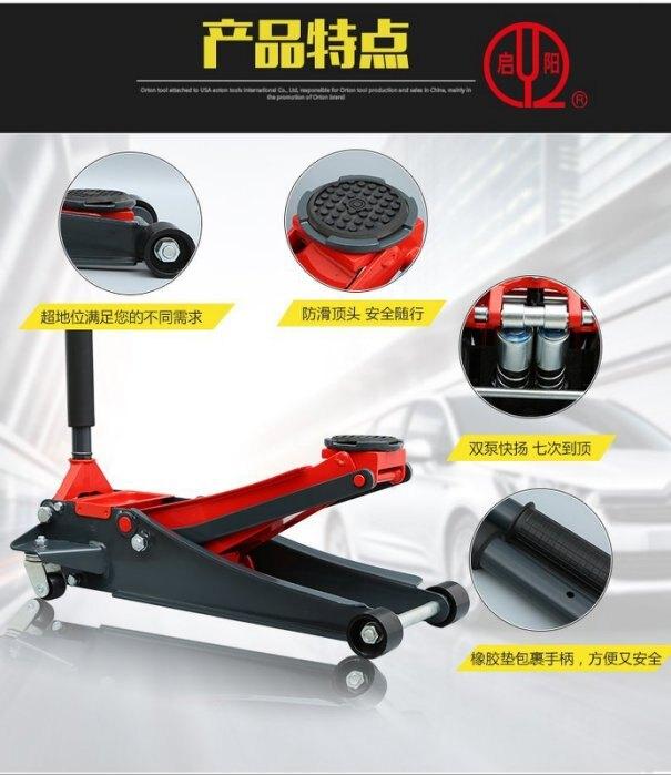 3TON 低型四輪千斤頂/最低高度7.5cm /千斤頂/頂車架/低底盤車用/油壓/拖板車