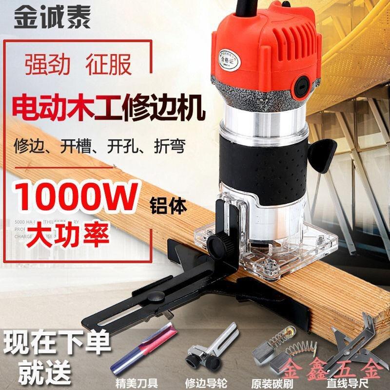全網最低修邊機木工工具倒裝電木銑雕刻開孔鑼機工業級多功能鋁塑板開槽機 領券下定更優惠