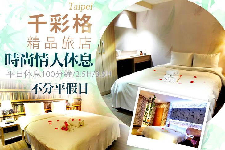 【台北】台北-千彩格精品旅店 #GOMAJI吃喝玩樂券#電子票券#商旅休憩