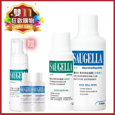 SAUGELLA賽吉兒 pH3.5菁萃潔浴凝露大+小組合(加贈 加強慕絲)