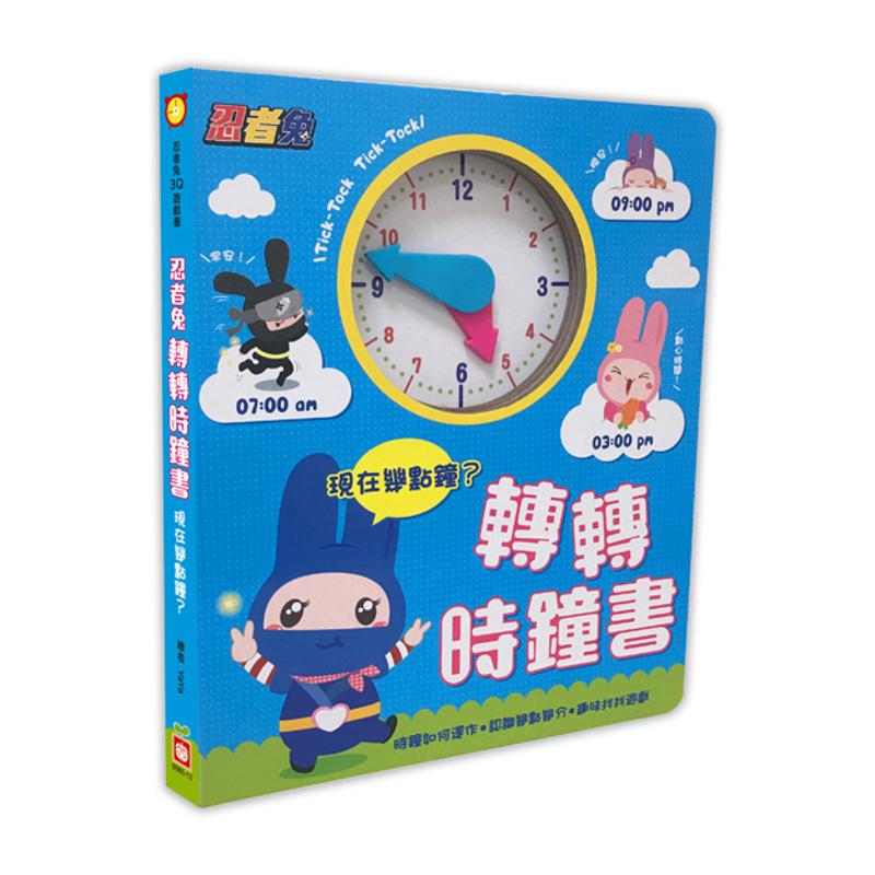 忍者兔轉轉時鐘書:現在幾點鐘?(厚紙遊戲書)[88折]11100926060