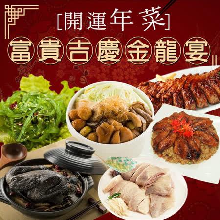預購【極鮮配】富貴吉慶金龍宴 (5菜1湯) 約4-6人份*1組(6道)