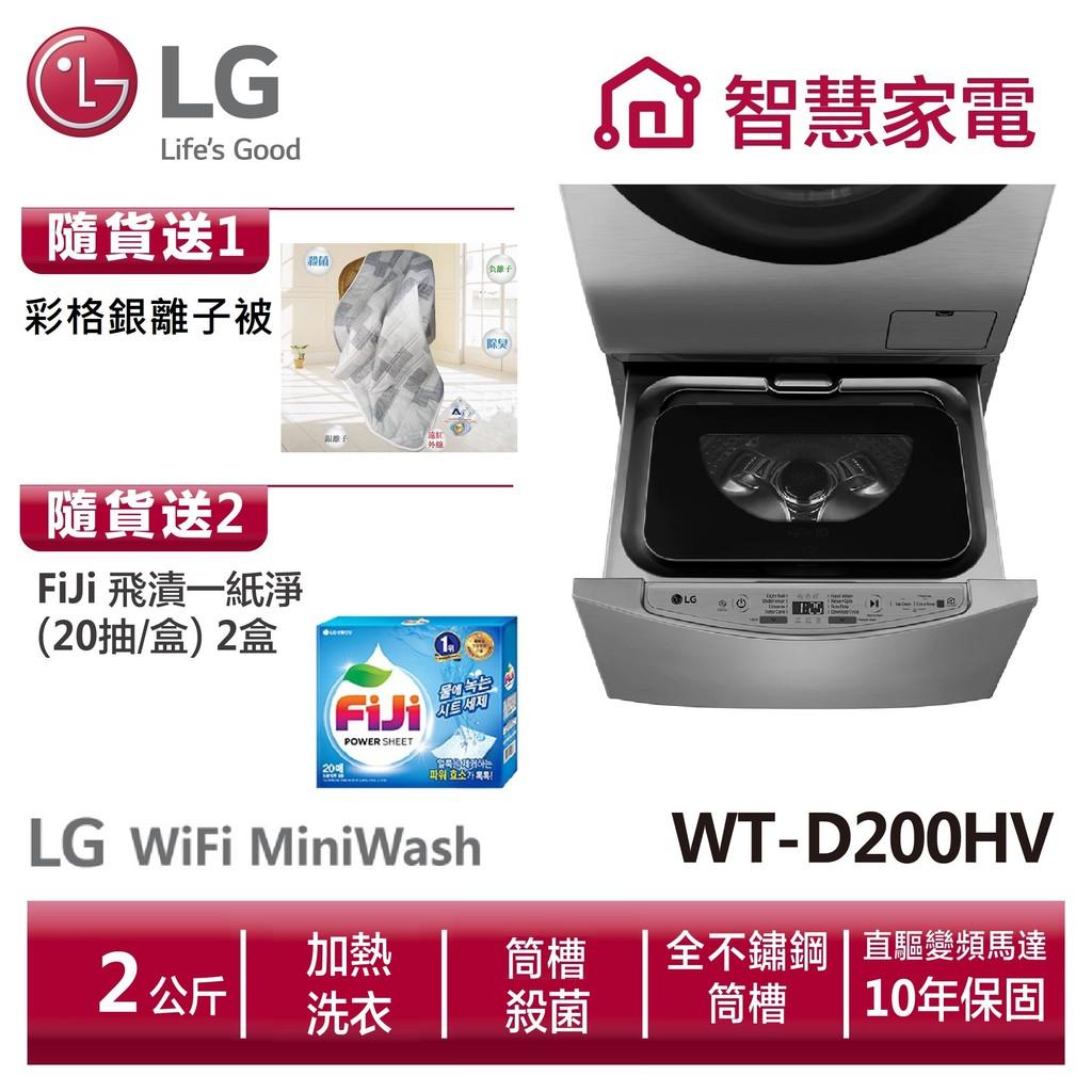 LG樂金 WT-D200HV 迷你洗衣機(加熱洗衣)/星辰銀/2公斤送彩格銀離子被、洗衣紙2盒、樂美雅餐具