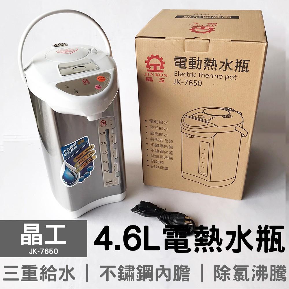 可超取【晶工】4.6L電動熱水瓶 JK-7650 電熱水瓶