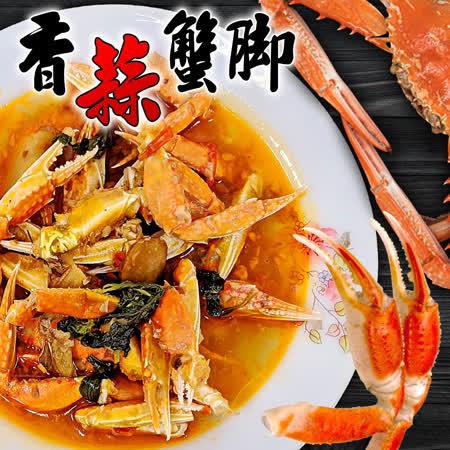 【滿699免運-海肉管家】香蒜蟹腳X1盒(350g±10%/盒)