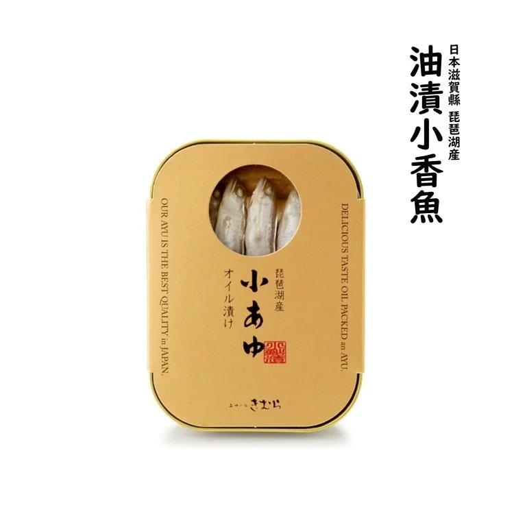 【金舌頭食集】=滋賀縣琵琶湖=油漬小香魚 90g★油漬保存小香魚獨特的淡雅甘苦味