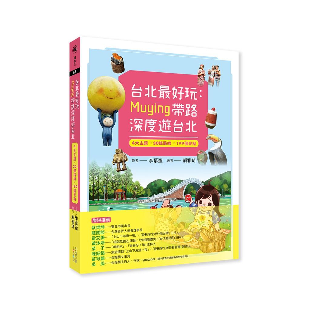台北最好玩《Muying帶路深度遊台北:4大主題╳30條路線╳199個景點》/ 李慕盈