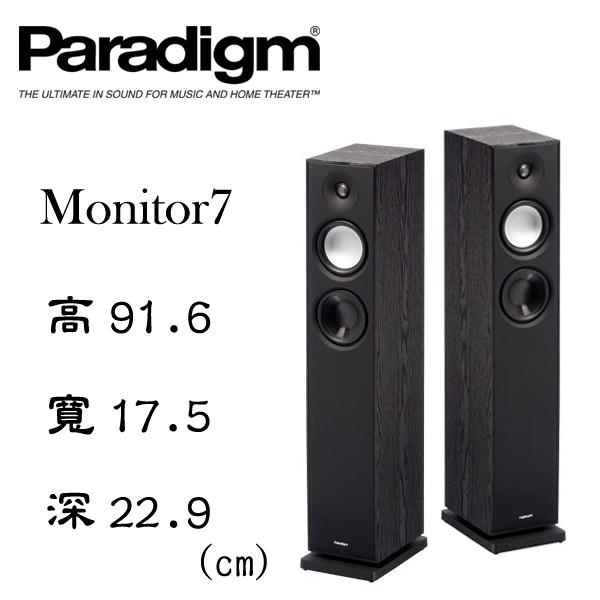 Paradigm 加拿大 Monitor 7 落地喇叭 高音清晰 體積小但低音優秀 公司貨 保固一年