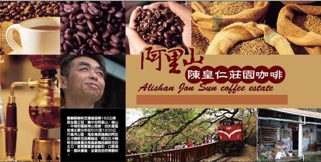 陳皇仁莊園冠軍咖啡, 不喜歡澀味, 阿里山區