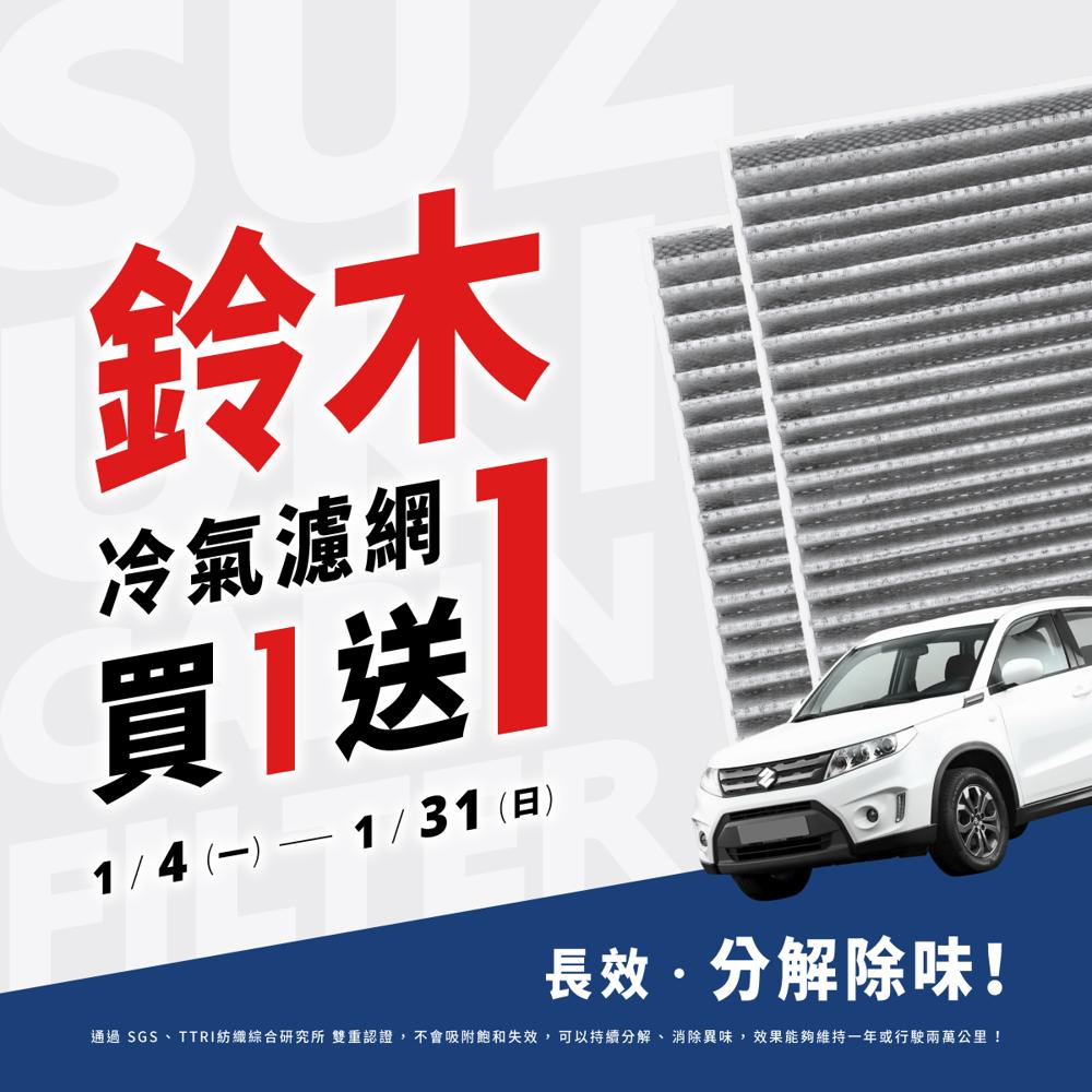 買1送1無味熊 生物砂蜂巢式汽車冷氣濾網 鈴木suzuki(swift 1.5適用)