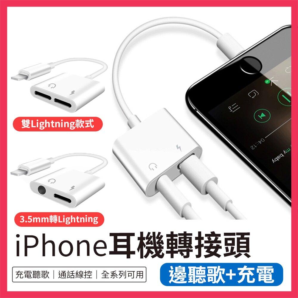免運費!!iphone 耳機轉接頭 3.5mm 蘋果7轉接頭 耳機充電轉接頭 雙轉接頭 i7轉接頭 二合一轉接頭 i7 i8 iX