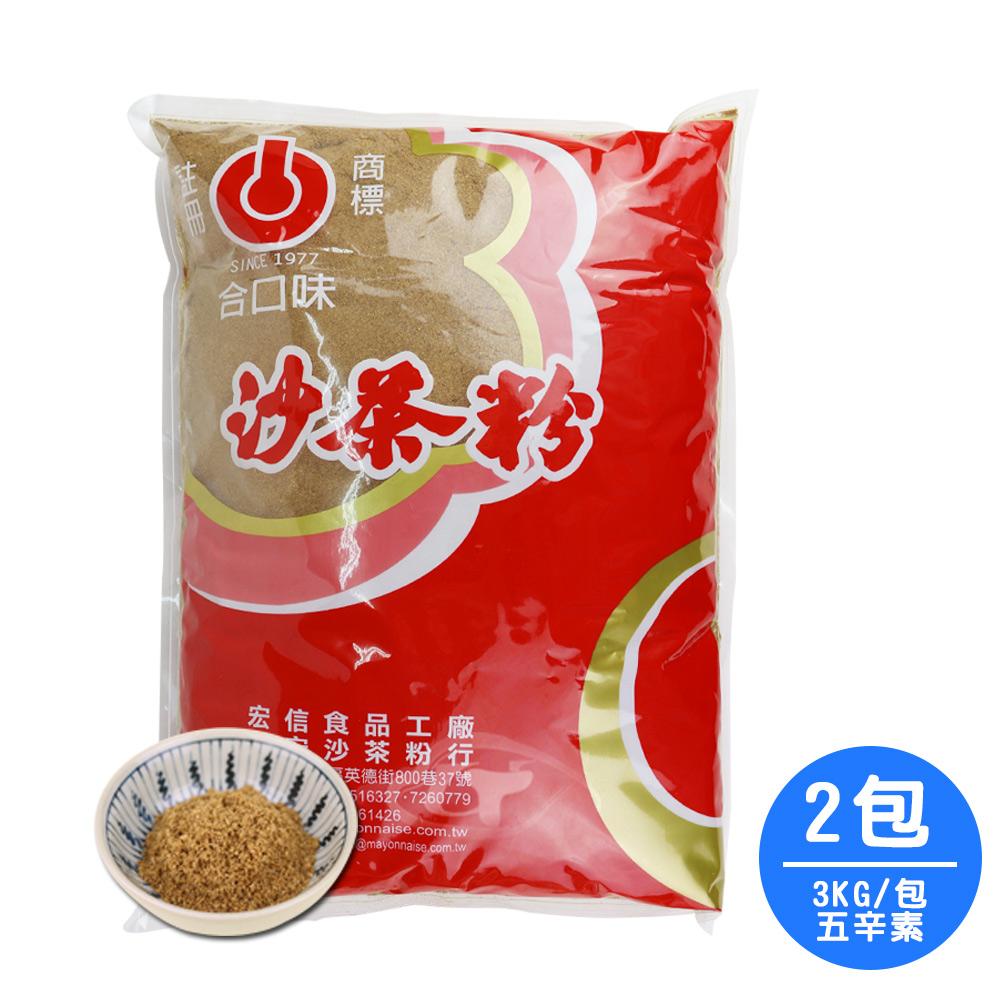 【合口味】濃醇原味沙茶粉量販包2包(3KG/包)
