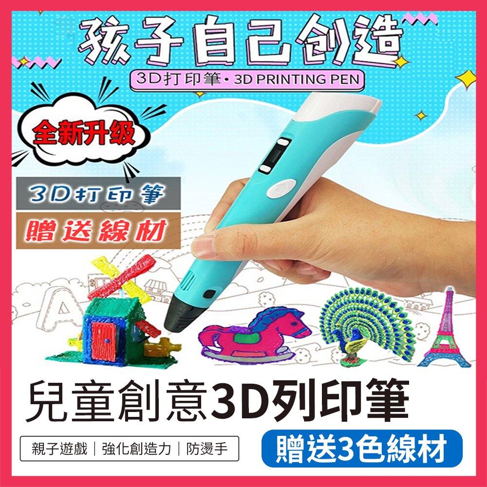 免運費!!台灣現貨創意3D打印筆 兒童益智繪畫 送線材 低溫安全保護 PLA線材 3D列印筆 塗鴉筆 立體筆 3D打印筆