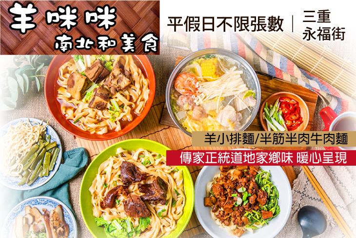 【台北】羊咪咪 南北和美食(三重店) #GOMAJI吃喝玩樂券#電子票券#中式