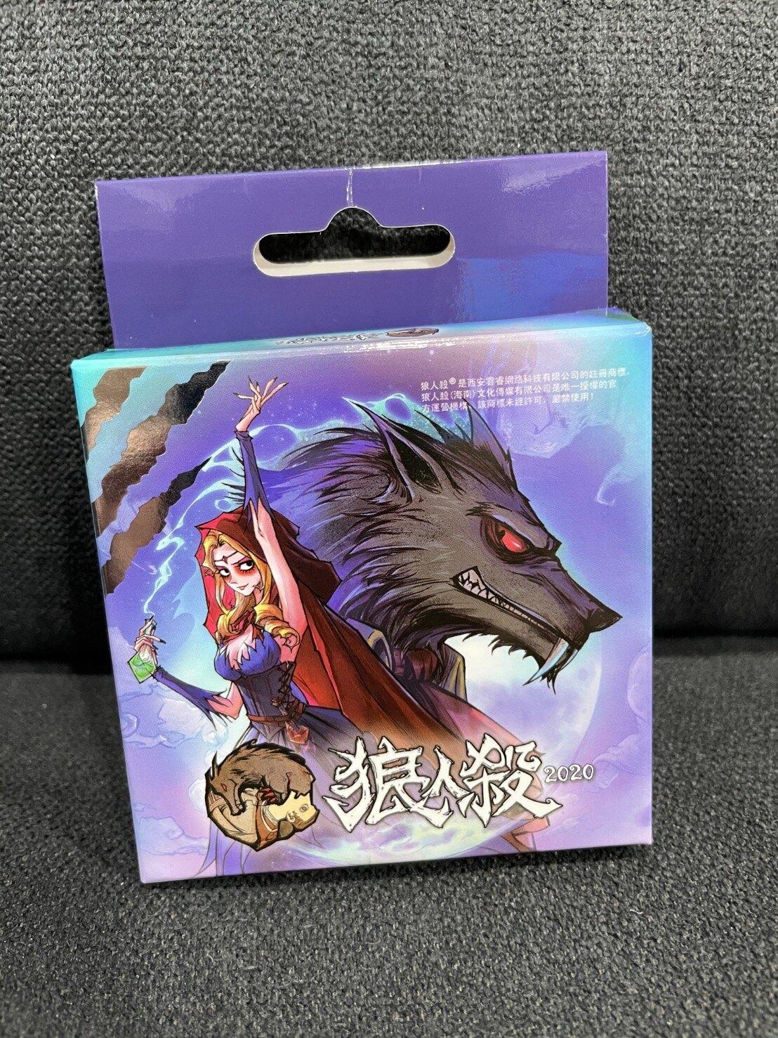 狼人殺 2020最新版 口袋版 便攜版 繁體中文版 高雄龐奇桌遊