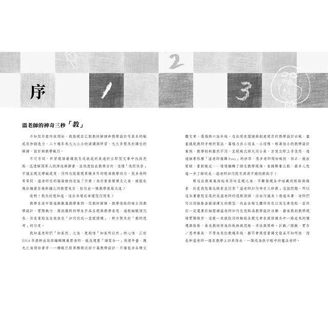 溫美玉老師的祕密武器4:神奇三秒教