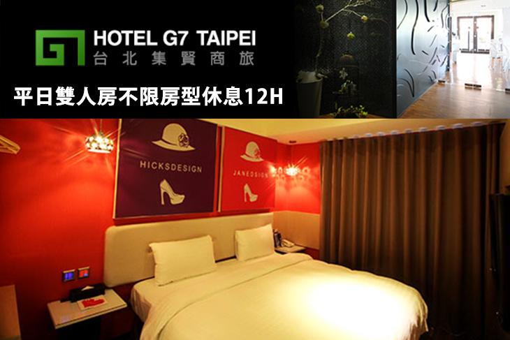【台北】台北-HOTEL G7 TAIPEI台北集賢商旅 #GOMAJI吃喝玩樂券#電子票券#商旅休憩