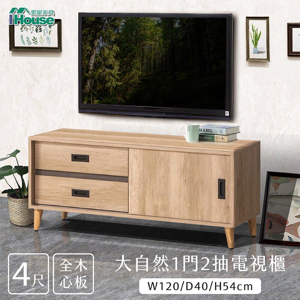 IHouse-大自然 全木心板一門二抽 4尺電視櫃