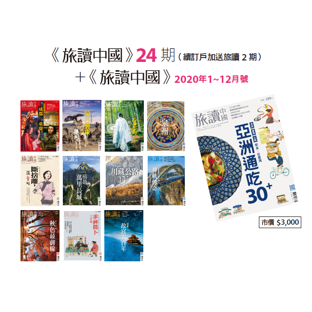 旅讀雜誌二年24期+ 旅讀2020年(全)