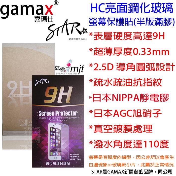台製 STAR GAMAX 三星 T2110 Tab 3 7吋 玻璃 保貼 ST 亮面平板 鋼化