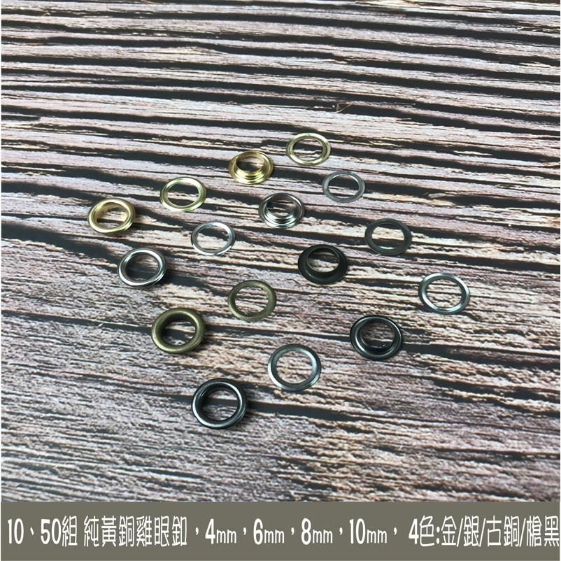 20組 組合優惠 純黃銅/金/銀色/古銅色/槍黑色 (內徑:4 / 6 /8 /10mm 雞眼釦/環